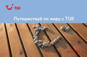 Tui_Russia
