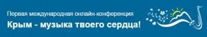 Krim_myzika_tvoego_serdtsa