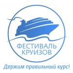 Логотип. Фестиваль круизов