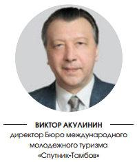 Viktor_Akulinin