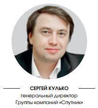 Sergei_Kuliko