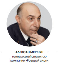 Aleksan_Mkrtchian