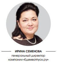 Irina_Semeonova