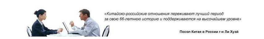 3 марта. Москва. Главное практическое мероприятие по ведению успешного бизнеса с Китаем - Network-Сессия «ДИАЛОГИ»