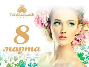 Palmira_Palace_8_marta