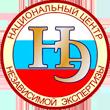 НП «Национальный центр независимой экспертизы»