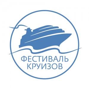 Фестиваль круизов 2016