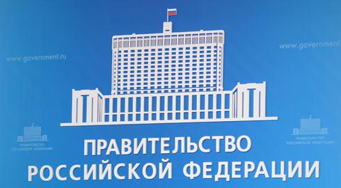 Председателю Правительства Российской Федерации Дмитрию Анатольевичу Медведеву