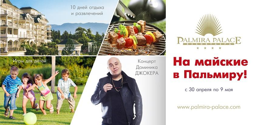 Palmira_Palace_maiskie_prazdniki