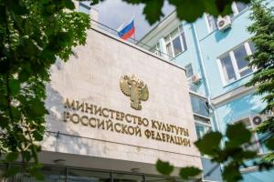 Министерство культуры Российской Федерации (Минкультуры)