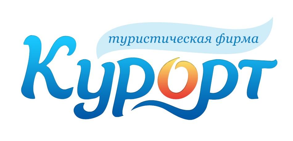 ООО Курорт